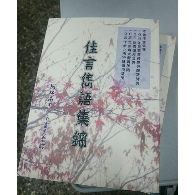 佳言雋語集錦 樹林高中卜富美老師萌祥出版社定價320元