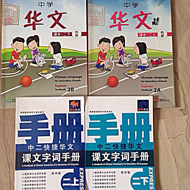 Sec 2 Chinese 2A And 2B Textbook And Handbook