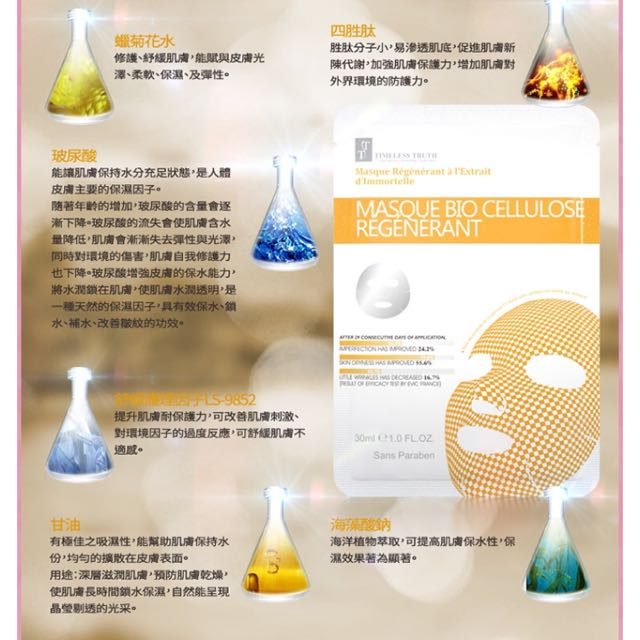 TT面膜-特價法文版草本蠟菊加量生物纖維面膜