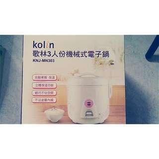 Kolin 歌林3人份機械式電子鍋