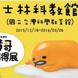 蛋黃哥 懶得展 臺北 展覽 蛋黃哥展 蛋黃哥懶得展 門票
