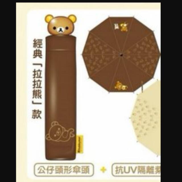 ♡全新♡經典拉拉熊雨傘