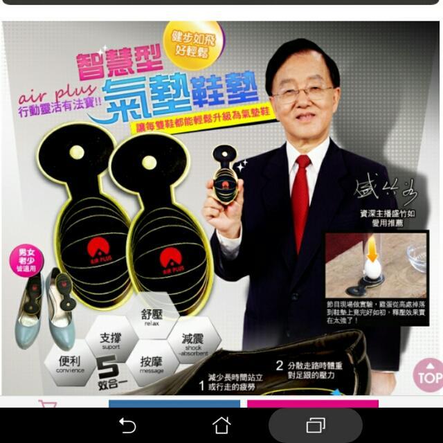 韓國氣墊鞋墊(含運)