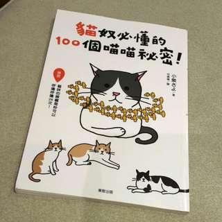 貓奴必懂的100個喵喵秘密!