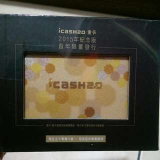 icash2.0 限量發售