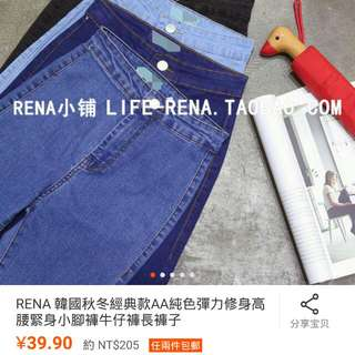 深藍 淘寶Rena緊身彈力小腳牛仔褲