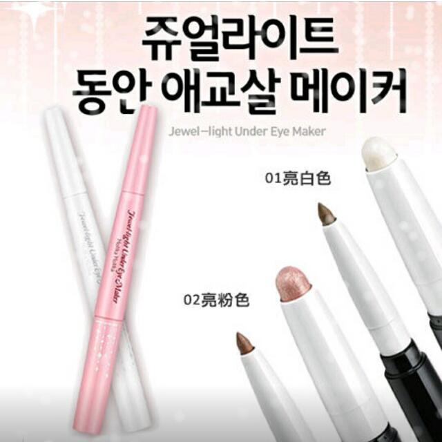韓國代購 臥蠶筆