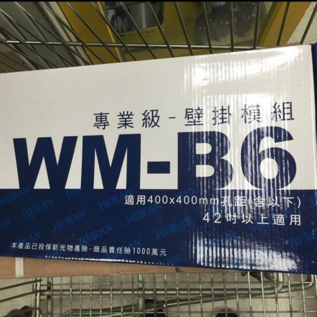 《禾聯》萬用型電視壁掛架 WM-B6