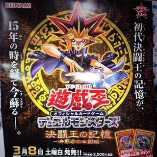 Memories Of The Duel King ( Yugioh ) Reserved