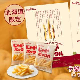 Freedom for ex. 日本吃貨代購 北海道限定薯條三兄弟