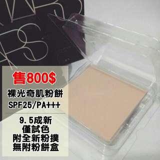 裸光奇肌粉餅 SPF25/PA+++