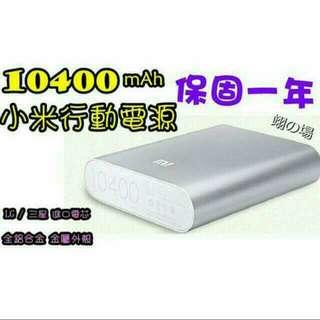 【現貨供應】小米行動電源10400mAh(代理版-贈皮套六色任選)