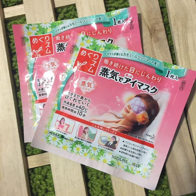 日本花王 蒸氣 眼罩