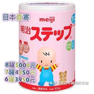 🎌讚井屋🎌日本明治奶粉二階8罐5000元,每罐平均625元(日本海運直寄)