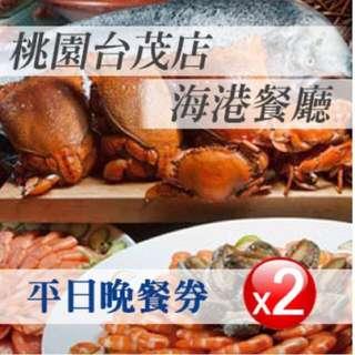 降價❤️吃大餐🎉漢來海港餐廳🎉雙人平日晚餐券