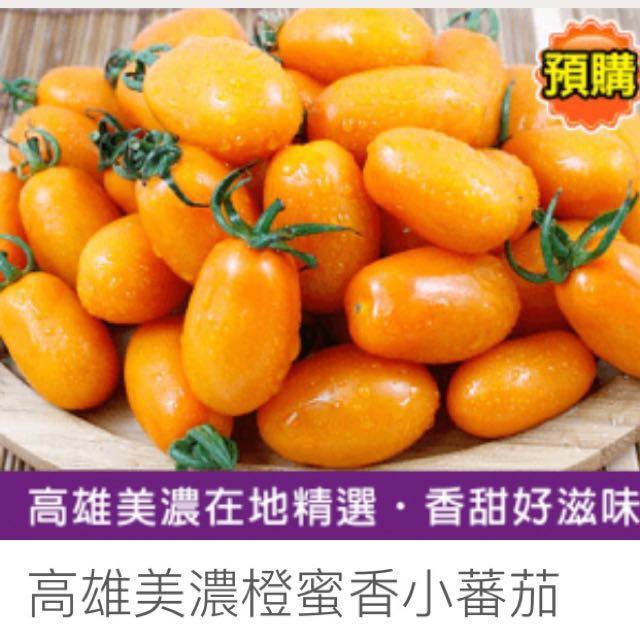 橙蜜香蕃茄