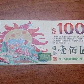 7-11   100元禮券五張(確實匯款資料中)