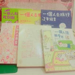 【書籍】高木直子