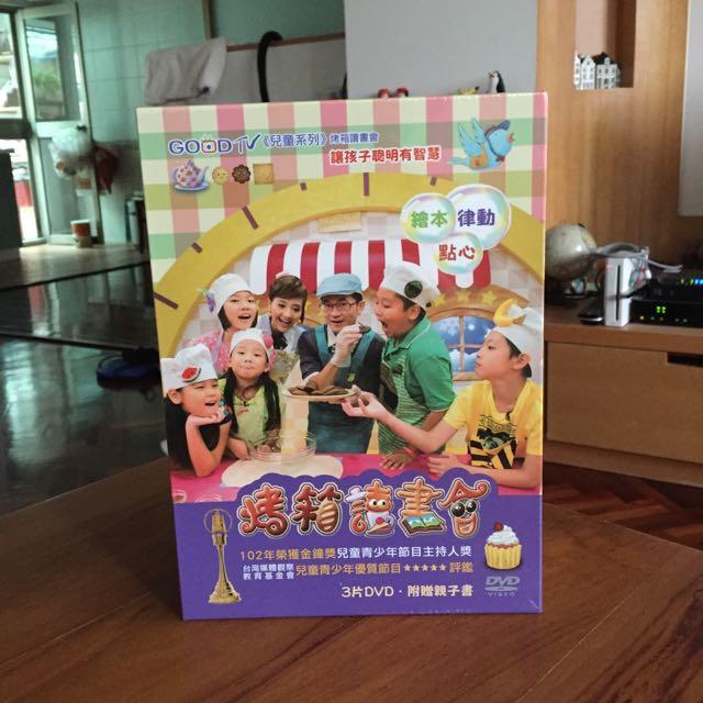 DVD全新5折 兒童青少年優質節目 烤箱讀書會