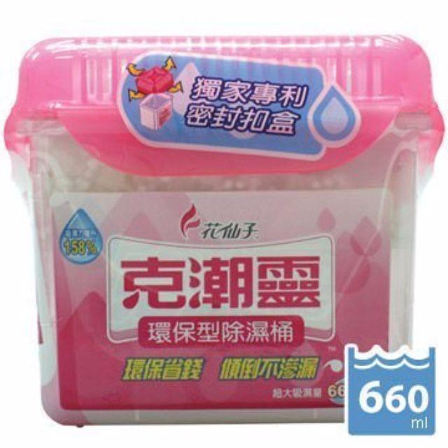 【花仙子】克潮靈 -玫瑰香 ((1盒裝))超大吸濕量_660ml