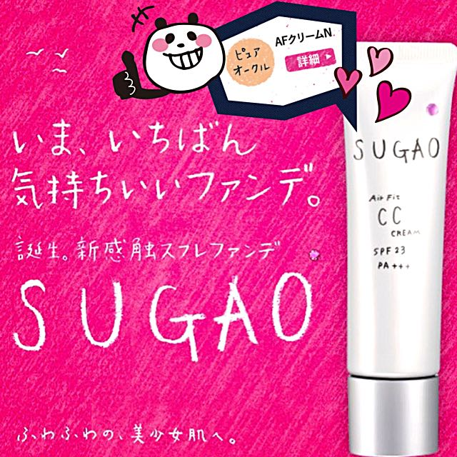 日本🇯🇵限定 SUGAO慕絲 CC霜
