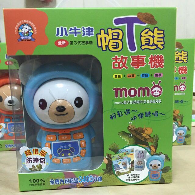 ✨全新現貨✨小牛津帽T熊故事機+防摔衣(藍色)