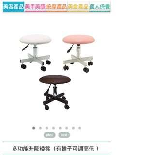 多功能升降 矮凳椅 白色 使用過一次