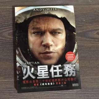 保留///(免運)火星任務