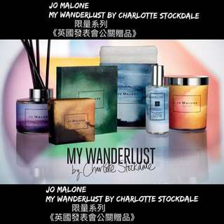 Jo Malone 2015 發表會 My Wanderlust By Charlotte Stockdale 限量系列 公關贈品