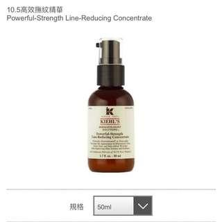 《全新》Kiehl's 10.5高效撫紋精華 50ml 現貨