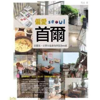 瑪娃 偏愛首爾 旅遊工具書 (2手書)