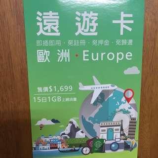 遠遊卡/歐洲15天1GB