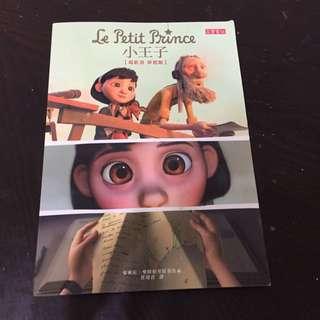 小王子 電影書