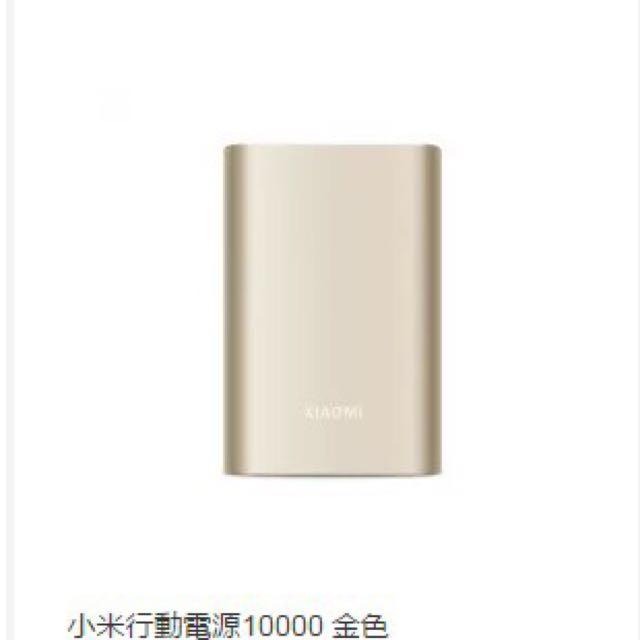 全新 10000小米行動電源