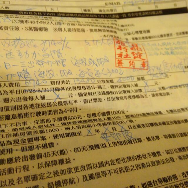 澎湖自由行!!!暑假,假日不加假(換物也可以,準備出國唸書