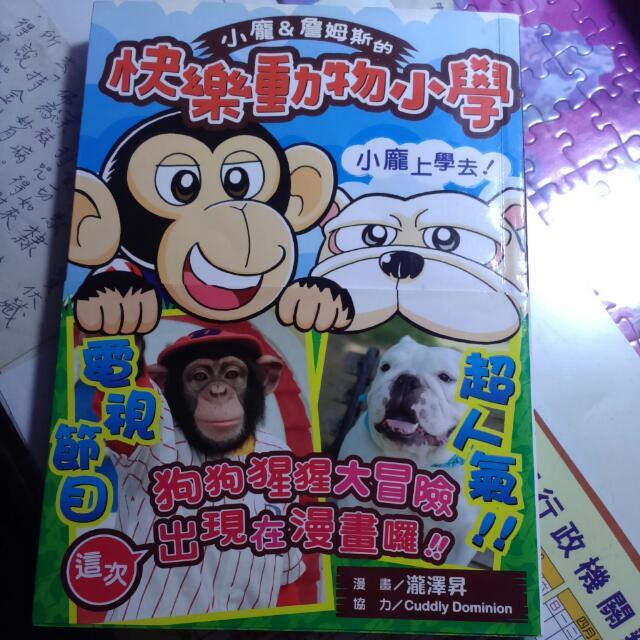 ✯ 小龐&詹姆斯的快樂動物小學 二手書