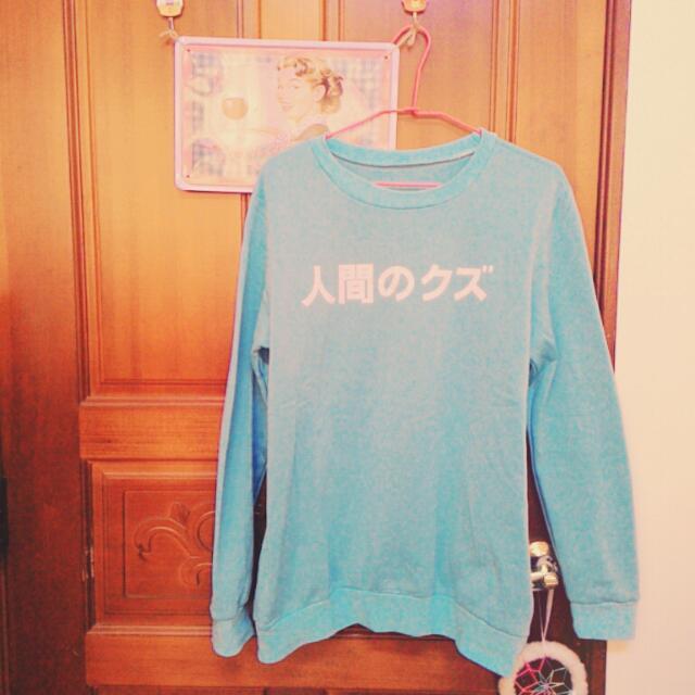 [人間的垃圾]日文字水藍大學t
