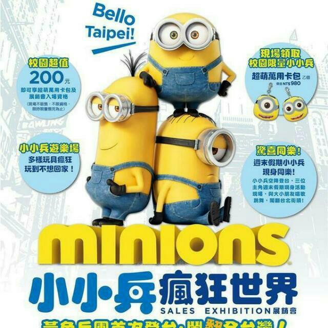 台北 各式 展覽官方預售票 小小兵等