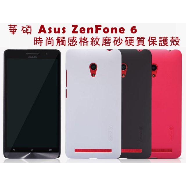 華碩 Asus ZenFone 6 時尚護盾磨砂硬質保護殼  手機套  贈保護貼