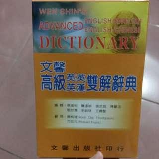 文馨高級雙解字典