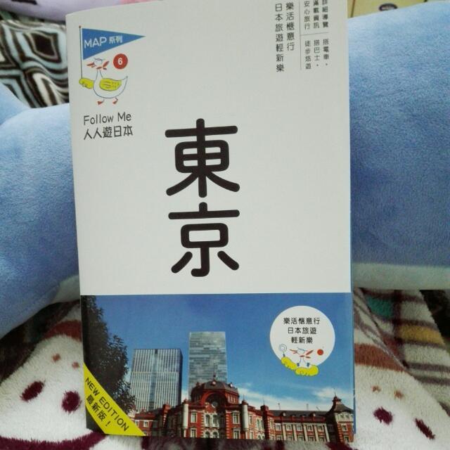 人人遊日本東京6 最新版
