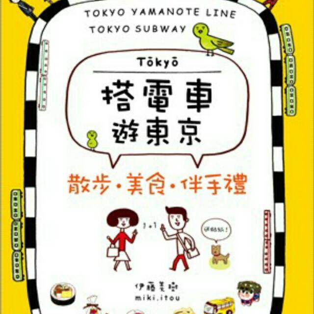 全新!!搭電車遊東京:散步、美食、伴手禮(山手線地下鐵雙書合售)