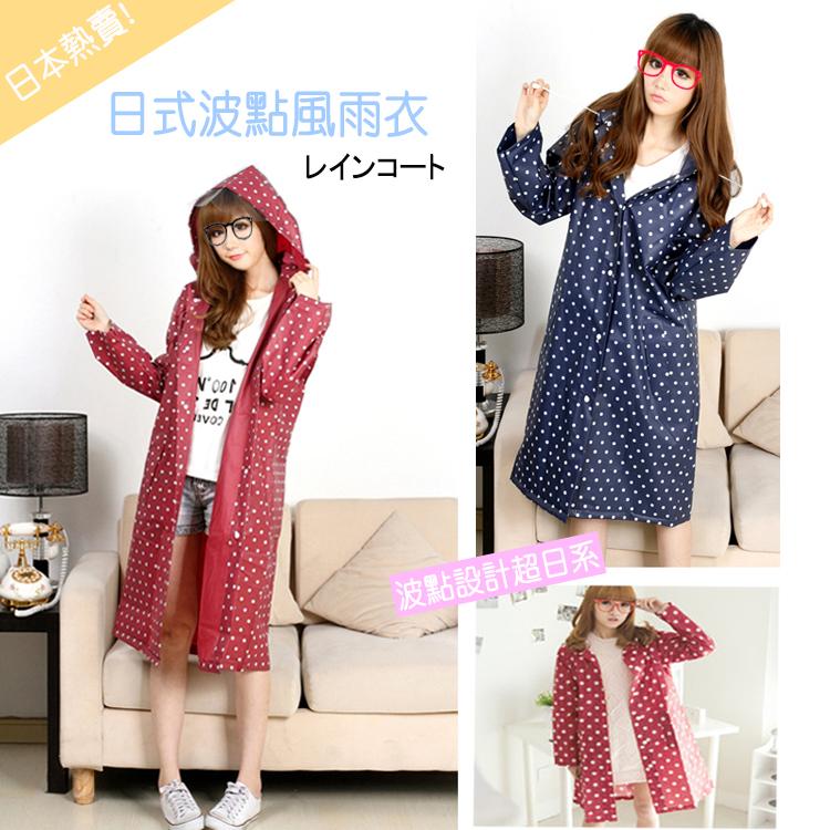 WPC風格款-日式波點風衣式雨衣