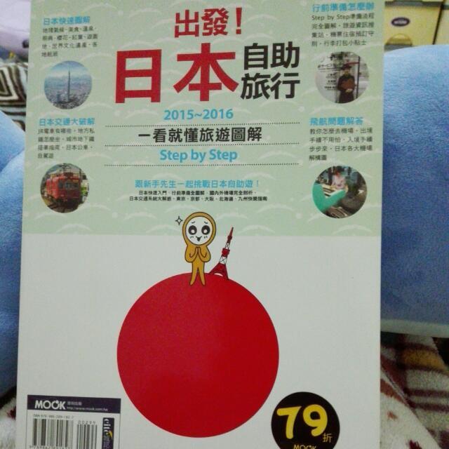 出發!日本自助旅行 2015~2016 一看就懂旅遊圖解