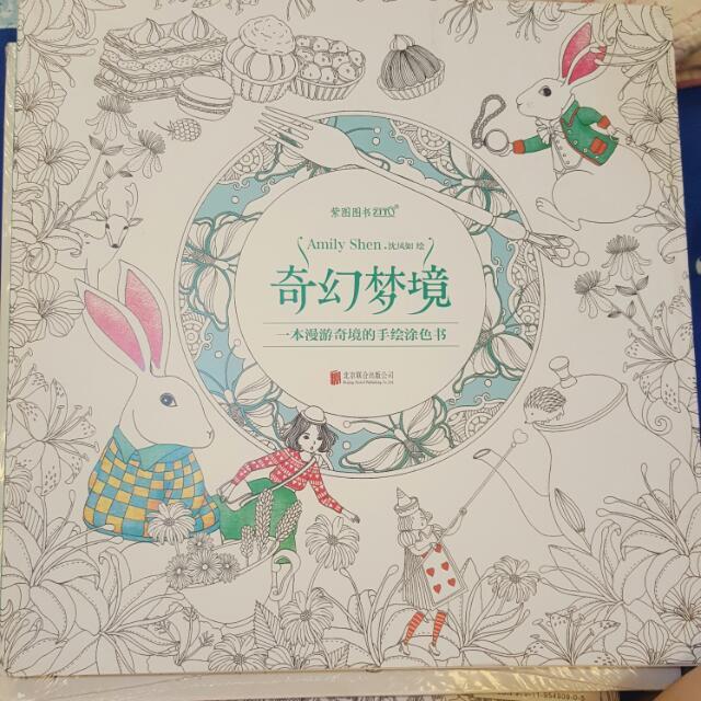 著色療癒書籍_奇幻夢境