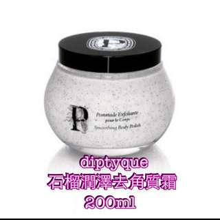diptyque石榴潤澤去角質霜 200ml
