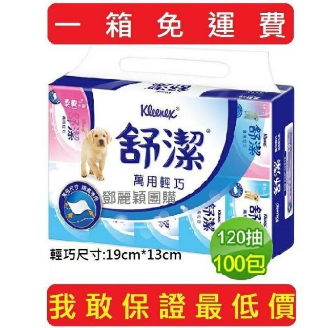 舒潔萬用輕巧抽取衛生紙-120抽*100包【一箱免運費】
