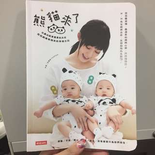 范范 范瑋琪 熊貓來了 親筆簽名書