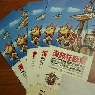 海賊王 展覽票券