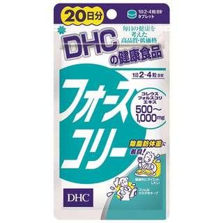 日本DHC 修身素 20日份 燃脂  FORSLEAN 現貨5包